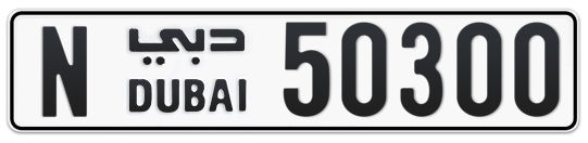 N 50300 - Plate numbers for sale in Dubai