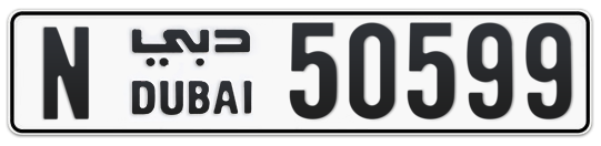 N 50599 - Plate numbers for sale in Dubai