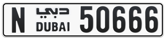 N 50666 - Plate numbers for sale in Dubai
