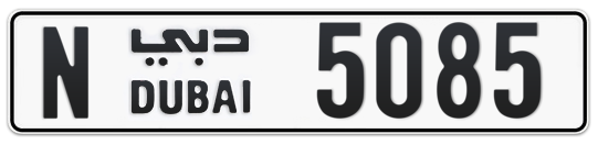 N 5085 - Plate numbers for sale in Dubai