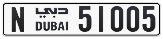 N 51005 - Plate numbers for sale in Dubai