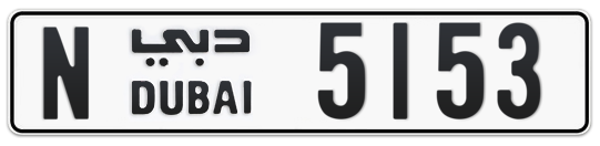 N 5153 - Plate numbers for sale in Dubai