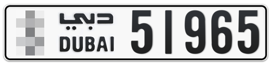 * 51965 - Plate numbers for sale in Dubai