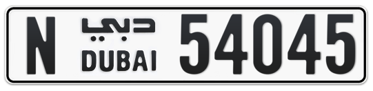 N 54045 - Plate numbers for sale in Dubai