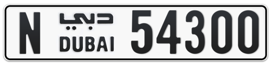 N 54300 - Plate numbers for sale in Dubai