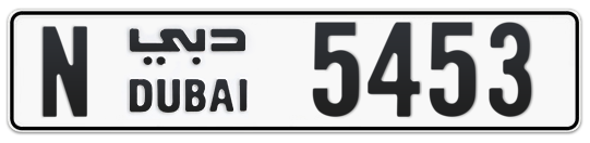N 5453 - Plate numbers for sale in Dubai