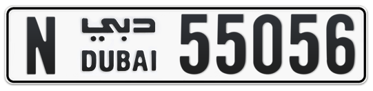 N 55056 - Plate numbers for sale in Dubai