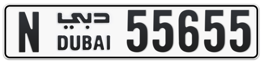N 55655 - Plate numbers for sale in Dubai