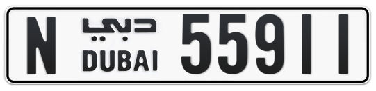 N 55911 - Plate numbers for sale in Dubai
