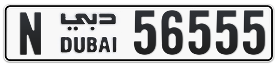 N 56555 - Plate numbers for sale in Dubai