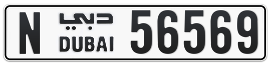 N 56569 - Plate numbers for sale in Dubai
