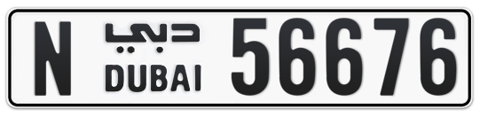 N 56676 - Plate numbers for sale in Dubai