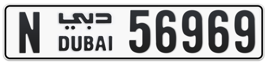 N 56969 - Plate numbers for sale in Dubai