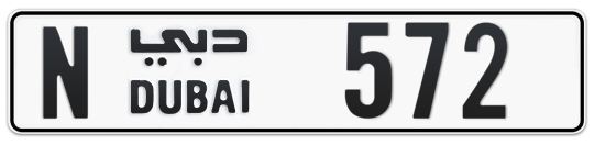N 572 - Plate numbers for sale in Dubai