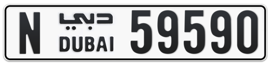 N 59590 - Plate numbers for sale in Dubai