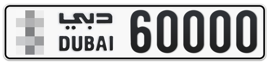 * 60000 - Plate numbers for sale in Dubai