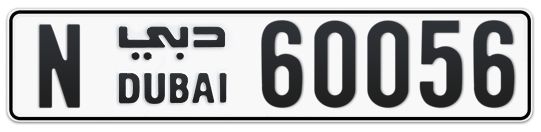 N 60056 - Plate numbers for sale in Dubai