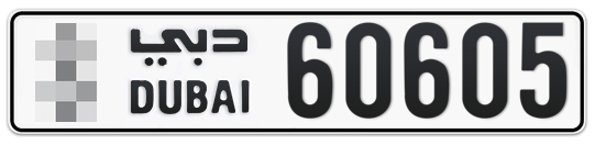 * 60605 - Plate numbers for sale in Dubai