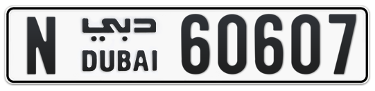 N 60607 - Plate numbers for sale in Dubai