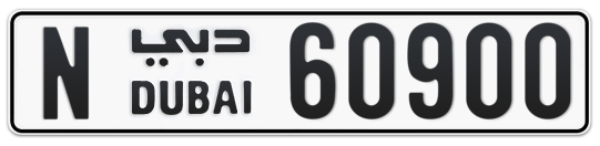 N 60900 - Plate numbers for sale in Dubai