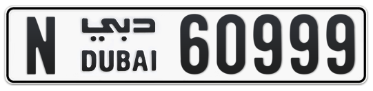 N 60999 - Plate numbers for sale in Dubai