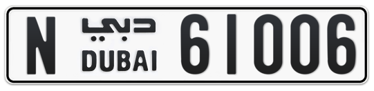 N 61006 - Plate numbers for sale in Dubai