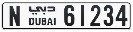 N 61234 - Plate numbers for sale in Dubai