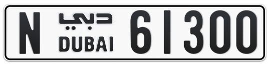 N 61300 - Plate numbers for sale in Dubai