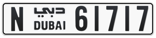 N 61717 - Plate numbers for sale in Dubai