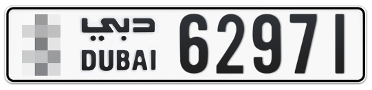 * 62971 - Plate numbers for sale in Dubai