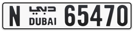 N 65470 - Plate numbers for sale in Dubai