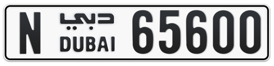 N 65600 - Plate numbers for sale in Dubai