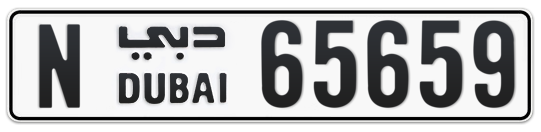 N 65659 - Plate numbers for sale in Dubai
