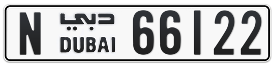 N 66122 - Plate numbers for sale in Dubai