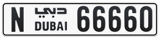 N 66660 - Plate numbers for sale in Dubai