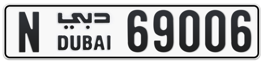N 69006 - Plate numbers for sale in Dubai