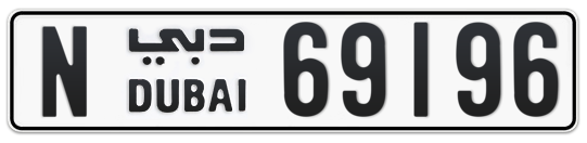 N 69196 - Plate numbers for sale in Dubai