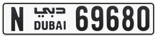 N 69680 - Plate numbers for sale in Dubai