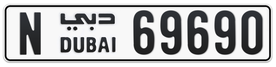 N 69690 - Plate numbers for sale in Dubai
