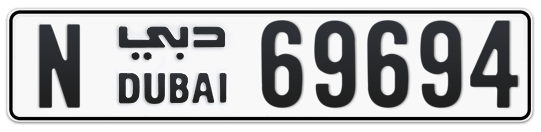 N 69694 - Plate numbers for sale in Dubai