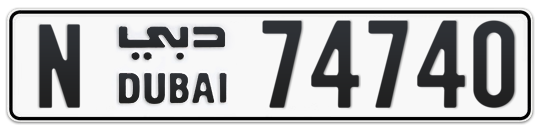 N 74740 - Plate numbers for sale in Dubai
