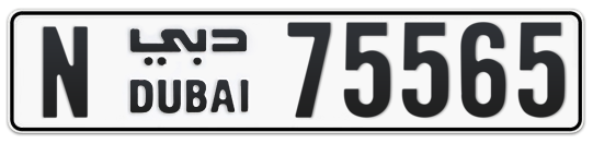 N 75565 - Plate numbers for sale in Dubai