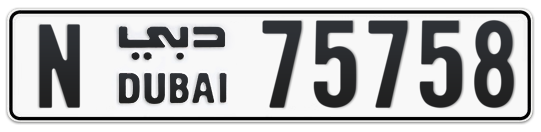 N 75758 - Plate numbers for sale in Dubai