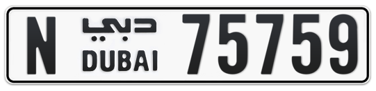 N 75759 - Plate numbers for sale in Dubai