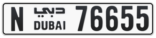 N 76655 - Plate numbers for sale in Dubai