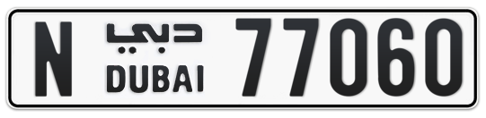 N 77060 - Plate numbers for sale in Dubai