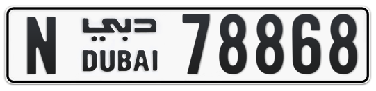 N 78868 - Plate numbers for sale in Dubai