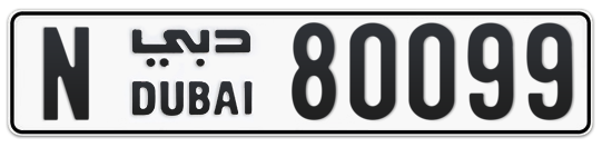 N 80099 - Plate numbers for sale in Dubai