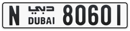 N 80601 - Plate numbers for sale in Dubai