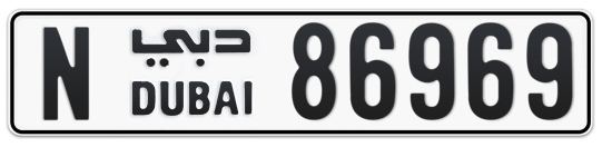 N 86969 - Plate numbers for sale in Dubai
